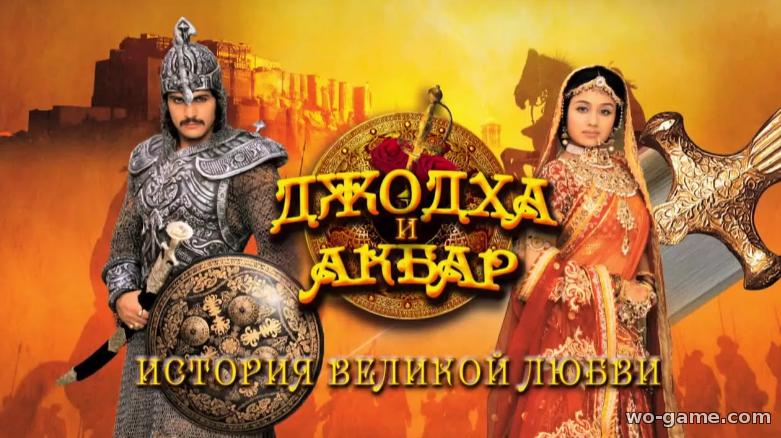 Indijskij Serial Dzhodha I Akbar Istoriya Velikoj Lyubvi 2013 Smotret Onlajn Na Wo Game Com