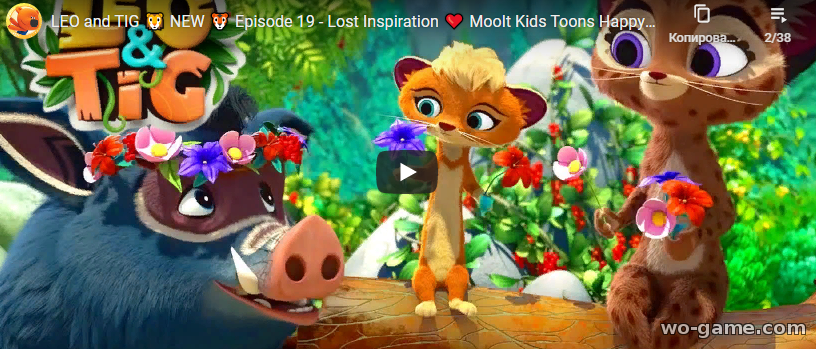 Leo and Tig in English videos 2020 new series Lost Inspiration Episode 19 watch online for their children for free