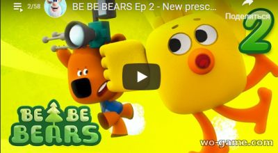 Bjorn and Bucky - Be Be Bears