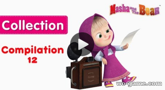 Masha and The Bear in English new 2018 Compilation 12 Cartoons full episodes